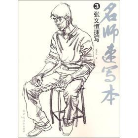 名师速写本3:张文恒速写
