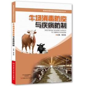 牛场消毒防疫与疾病防制技术