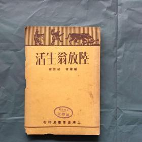 陆放翁生活   (民国19初版)