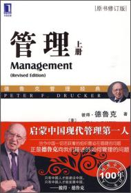 管理(上册 原书修订版)