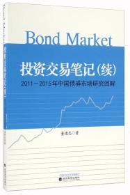 投资交易笔记(续):2011~2015年中国债券市场研究回眸