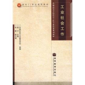 工业社会工作钱宁中国社会工作教育协会组高等教育出版社9787040254501
