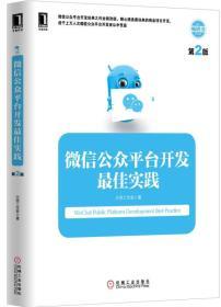 9787111499756-hs-微信公众平台开发最佳实践