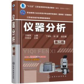 仪器分析 第二版