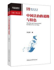 【正版】中国法治的道路与特色 冯玉军著