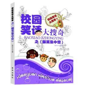 校园笑话大搜奇:爆笑集中营(30-4)