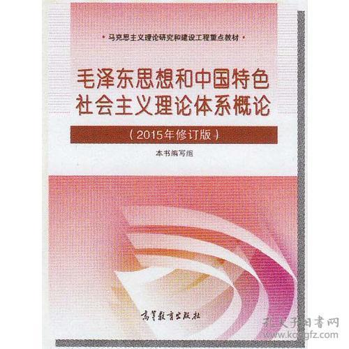 【正版二手旧书】毛泽东思想和中国特色社会主义理论体系概论2015年修订版 本书 9787040432022 高等教育出版社