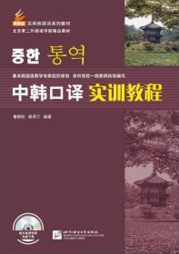 中韩口译实训教程(附实训本)