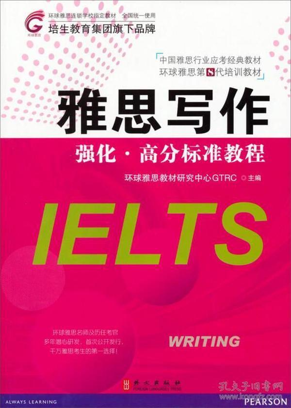 雅思写作强化·高分标准教程