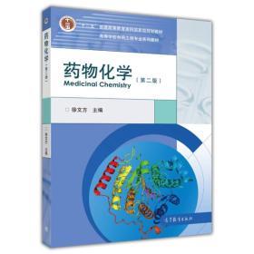 高等學校制藥工程專業系列教材:藥物化學(第2版)