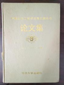 中国土木工程学会第三届年会 论文集