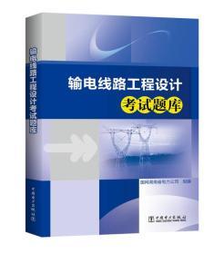 输电线路工程设计考试题库