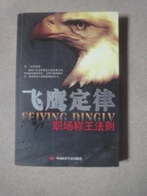 飞鹰定律:职场称王法则(2006年1版1印)