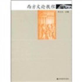 西方文论教程 朱立元 高等教育出版社 9787040231298s