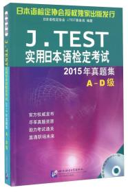 J.TEST实用日本语检定考试
