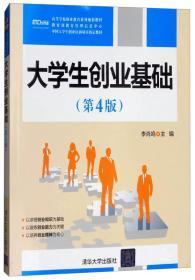 大学生创业基础(第4版)/高等学校创业教育系列规划教材9787302499596