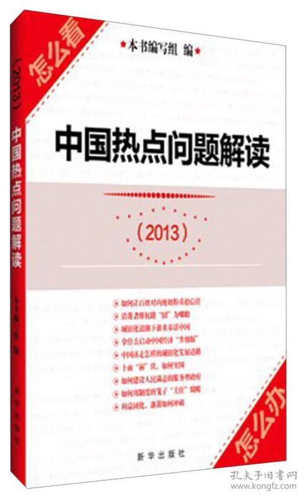 中国热点问题解读2013