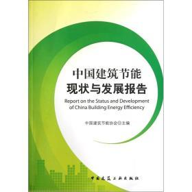 中国建筑节能现状与发展报告