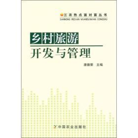三农热点面对面丛书:乡村旅游开发与管理