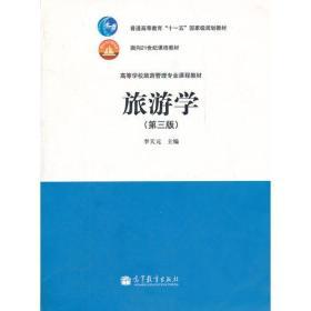 旅游学(第三版)高等学校旅游管理专业课程教材