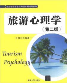 旅游管理专业应用型本科规划教材:旅游心理学(第2版)