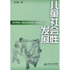 正版二手儿童社会性发展张文新著北京师范大学出版社9787303041022