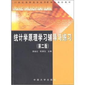 统计学原理学习辅导与练习(第2版)