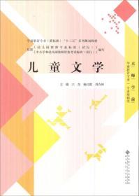 儿童文学北京师范大学出版社