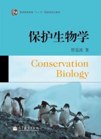 普通高等教育十一五国家级规划教材:保护生物学
