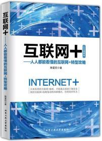 互联网+:人人都能看懂的互联网+转型攻略