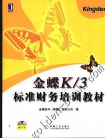 金蝶K/3标准财务培训教材