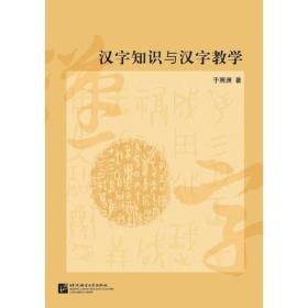汉字知识与汉字教学
