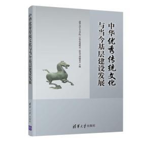 中华优秀传统文化与当今基层建设发展