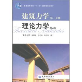 """普通高等教育""""十一五""""国家级规划教材:建筑力学(第1分册) 理论力学(第4版)"""