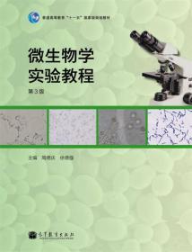 微生物学实验教程 周德庆 第3版 9787040369380 高等教育出版社