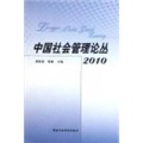 中国社会管理论丛2010