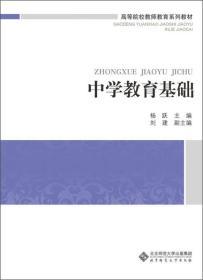 中学教育基础 杨跃 北京师范大学出版社 9787303168026