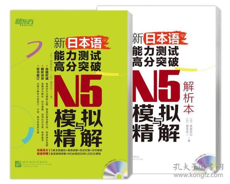 新日本语能力测试高分突破N5模拟与精解(全两册)