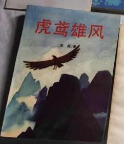 虎鸢雄风 企业家张汉林写真(H115B)