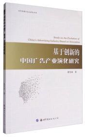 基于创新的中国广告产业演化研究