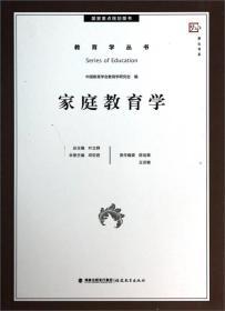 二手家庭教育学 邓佐君主编 福建教育出版社9787533462963