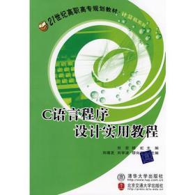 C语言程序设计实用教程(21世纪高职高专规划教材·计算机系列)