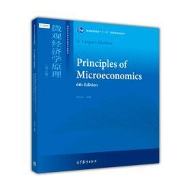 """微观经济学原理(第六版)/普通高等教育""""十一五""""国家级教材"""