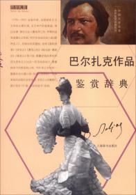 外国文学名家名作鉴赏辞典系列:巴尔扎克作品鉴赏辞典