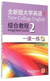 正版二手综合教程一课一练新题型版29787544639828