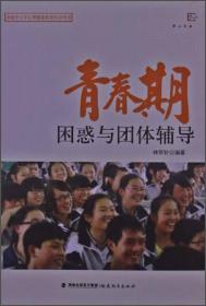 梦山书系:青春期困惑与团体辅导