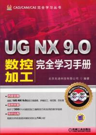 CAD/CAM/CAE完全学习丛书:UG NX 9.0数控加工完全学习手册