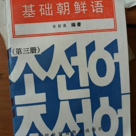 基础朝鲜语.第三册