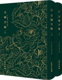 奎文萃珍:吴骚合编(全两册)