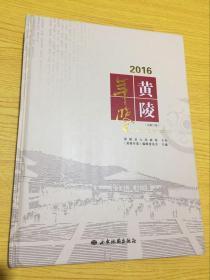 黄陵年鉴 2016(总第17卷)【详情看图——实物拍摄】